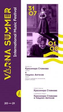 Рецитал на Красимира Стоянова и Людмил Ангелов