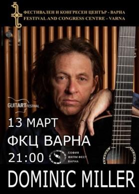 Концерт на Доминик Милър