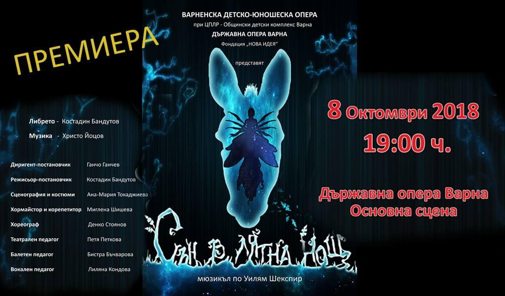 Сън в лятна нощ - мюзикъл от Христо Йоцов