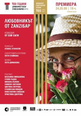 ЛЮБОВНИКЪТ ОТ ZANZIБАР - комедия от Ели Саги