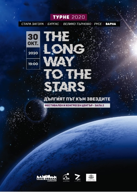 Дългият път към звездите