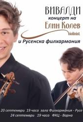 Симфоничен концерт на Елин Колев - цигулка