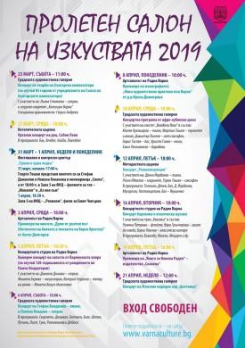 Концерт по творби на български композитори
