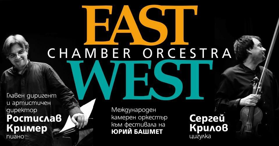 Международен камерен оркестър