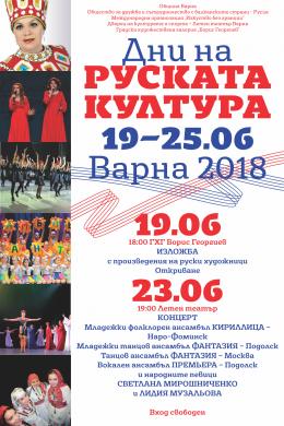 Дни на руската култура във Варна- Концерт