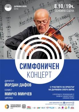 Симфоничен концерт с Минчо Минчев