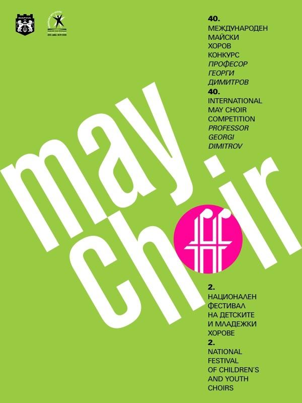 ХL Международен майски хоров конкурс