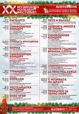 Приказки за Черно море