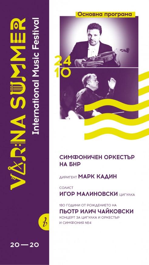Симфоничен оркестър на Българското национално радио