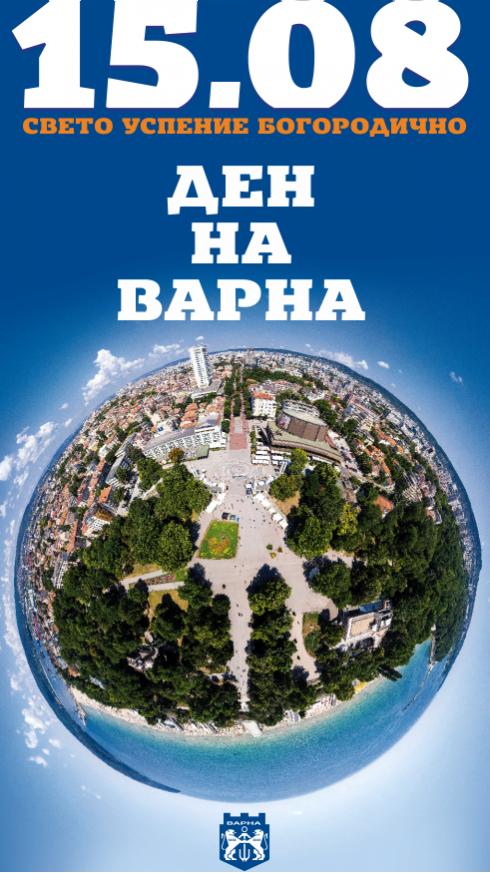 Ден на Варна - програма за децата
