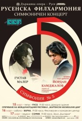 Русенска филхармония с диригент Йордан Камджалов