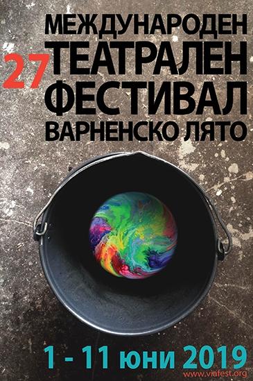 """Международният театрален фестивал """"Варненско лято"""""""