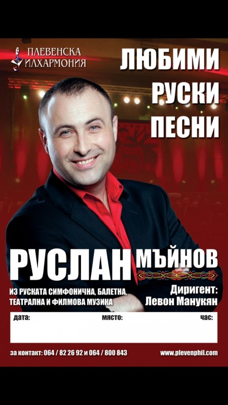 Любими руски песни с Руслан Мъйнов и Плевенска филхармония