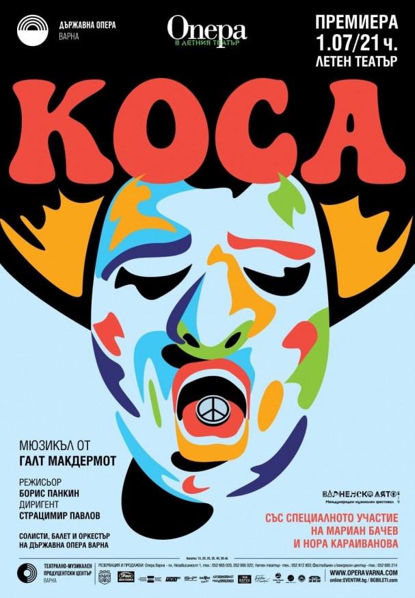 """Премиера """"КОСА"""" - Американският племенен любовен рок мюзикъл"""