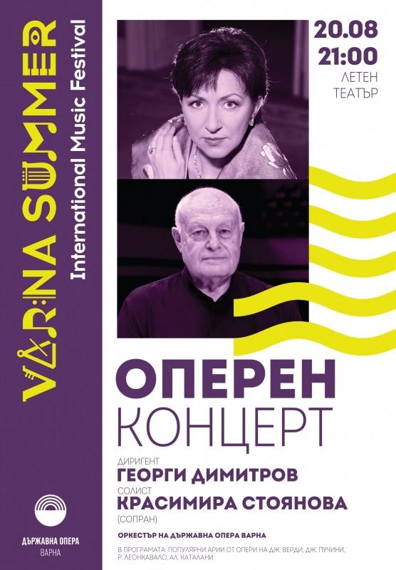 Оперен концерт с Красимира Стоянова