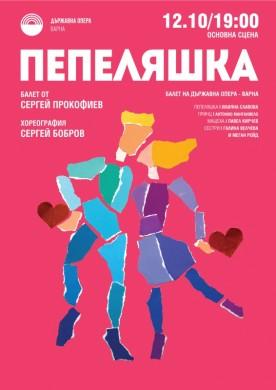 ПЕПЕЛЯШКА -балет от Сергей Прокофиев