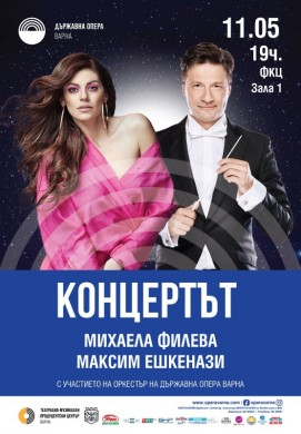 Концертът – Михаела Филева и Максим Ешкенази