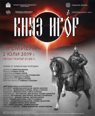 Княз Игор - опера от Александър Бородин